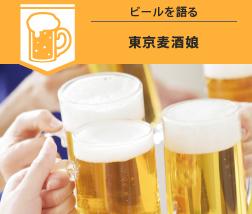 東京麦酒娘
