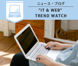 IT & Web Trend Watch