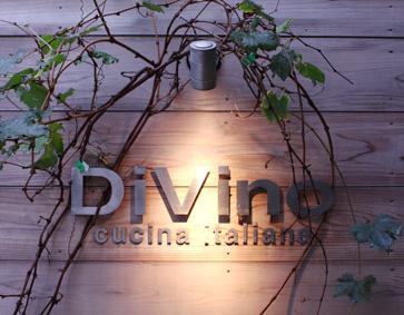 イタリアンレストラン「DiVino(ディヴィーノ」さん
