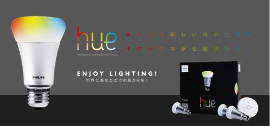 照明:Philips hue