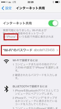wi-fiのパスワード