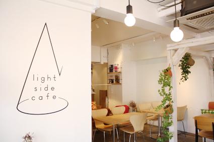 ココロとカラダに優しいカフェ「light side cafe(ライト サイド カフェ)」さん